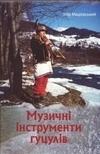 Ігор Мацієвський - Музичні інструменти гуцулів (2012)